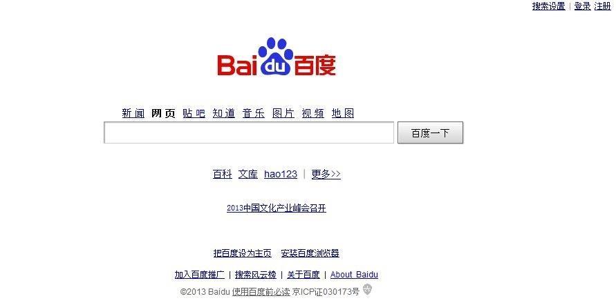 Grafik Baidu Suchmaske